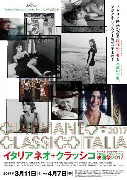 Cinema-Italian-Style-Tokyo-Giappone-2017